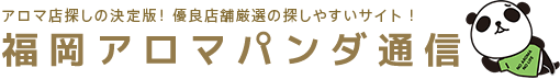 福岡アロマパンダ通信は福岡市郊外の個室マッサージ、アロマエステ店を紹介しています。