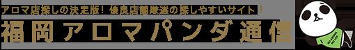 aroma DOLL〜アロマドールのパンダNEWS『▶︎▶︎永野芽郁さん似!?愛嬌満点の現役学生20歳◀︎◀︎』